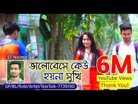 Download Bangla New Music video 2018 । Nafiul Ft ST Naim । GMC Sohan । HD Mp4 3GP Video and MP3
