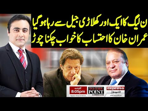 To The Point With Mansoor Ali Khan | 18 February 2020 | Express News