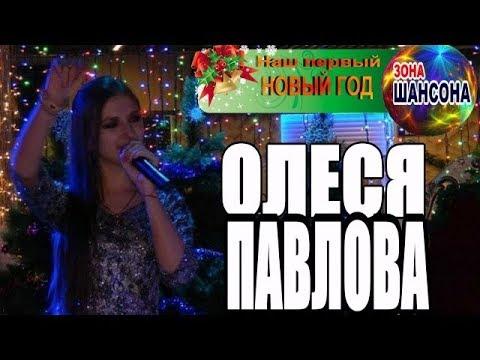 Олеся Павлова- Наш первый Новый год (cover Е Максимова)