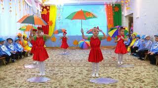Танец с зонтиками  (Видео Валерии Вержаковой, 2017)
