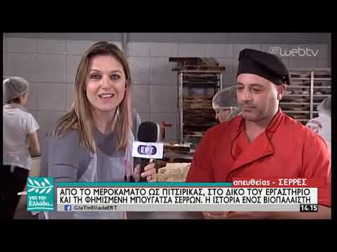 Κύρου: Από πιτσιρικάς στο μεροκάματο και τώρα ο άρχοντας της Σερραικης μπουγάτσας!   15/04/19   ΕΡΤ