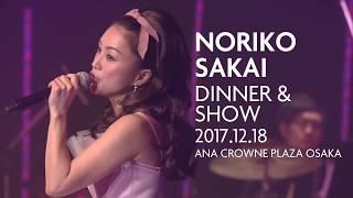 12/18大阪酒井法子ディナー&ショー・チケット好評発売中!