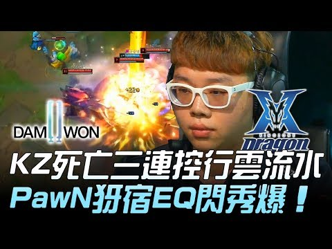 DWG vs KZ KZ死亡三連控行雲流水 PawN犽宿EQ閃秀爆!Game 1