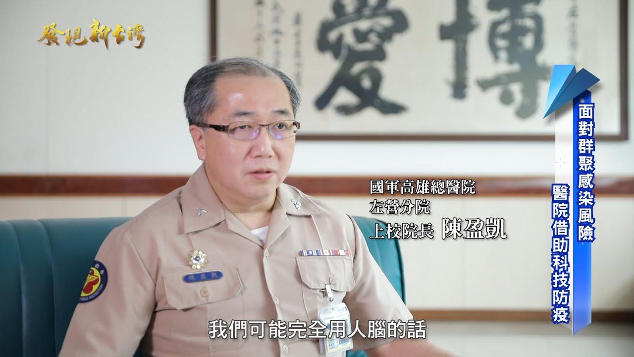 發現新台灣 國軍高雄總醫院 左營分院-創鈺國際