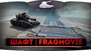 ШАФТ | FRAGMOVIE