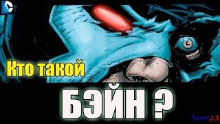 Бэйн ПРОИСХОЖДЕНИЕ. Бэйн История Персонажа. Бэйн кто он? Bane ORIGIN.