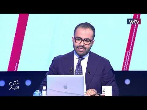 «عكس التيار» مع محمد زيدان - جلسات الحوار الشبابية برعاية أممية