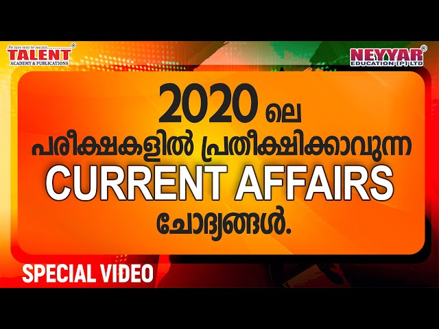 Current Affairs in Malayalam