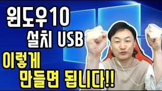 윈도우10  무료설치 Usb 만들기!!    합법이고~ 평생 사용가능합니다!