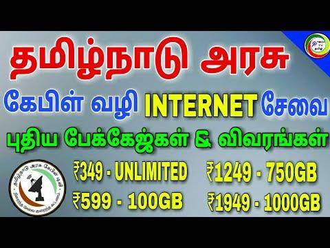 , title : 'cable tv INTERNET service    TACTV    தமிழ்நாடு அரசு இணைய சேவை    for Tamil    TECH TV TAMIL