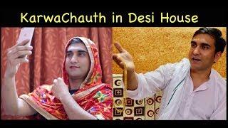 Karwa Chauth In Desi House   | Lalit Shokeen Films |