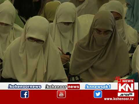Dora-e-Tafser-e-Quran 02 MAy 2020 | Kohenoor News Pakistan