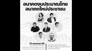 """บันทึกงานเสวนาวิชาการ """" อนาคตงบประมาณไทย อนาคตใหม่ประชาชน """""""