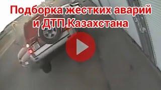 Подборка жестких аварий и ДТП Казахстана