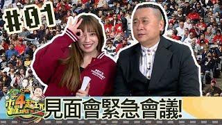 木曜四超玩(邰智源溫妮泱泱阿民阿憲)20181206 1 見面會緊急會議!
