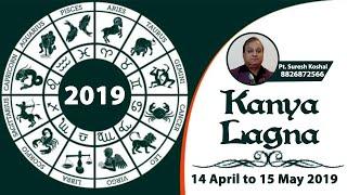 kanya lagna rashifal may 2019 - Thủ thuật máy tính - Chia sẽ kinh