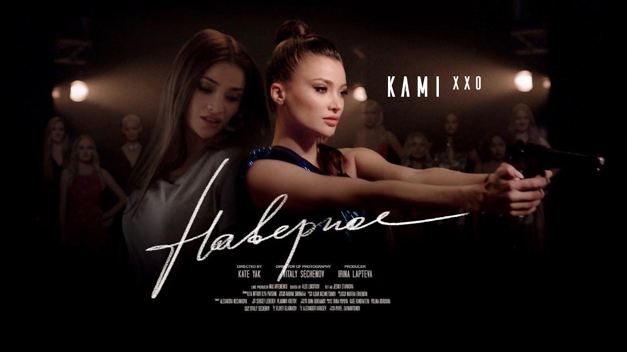Kami XXO — Наверное