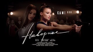 KAMI XXO - Наверное (Премьера клипа, 2019)