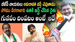 Amaravati Farmers Fires On BJP | Central Govt Responds On AP 3 Capitals | AP CM Jagan | AP HighCourt