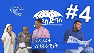 Addis Debab – Ethiopian Sitcom Drama – Part 4