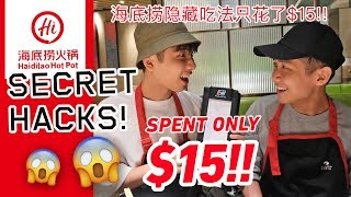 TRYING HAIDILAO SECRET HACKS & SPENT ONLY $15 (SO CHEAP)!! 海底捞隐藏吃法只花了$15!!