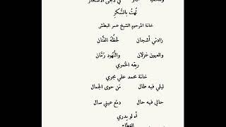 موشح بدر حسن زار - مقام نهاوند -تلحين عمر البطش غناء وعزف عود محمد علي بحري