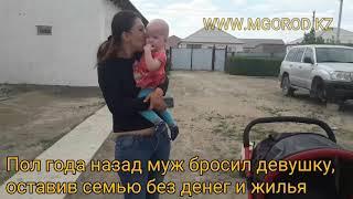 Мать-одиночка из Атырау просит помощи у неравнодушных людей