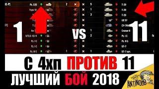 ШОТНЫЙ ПРОТИВ 11 - ЛУЧШИЙ БОЙ 2018 ГОДА в World of Tanks!