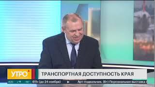 Министр транспорта и дорожного хозяйства края Валерий Немытов рассказал о текущем положении дел в вопросе транспортной доступности в регионе