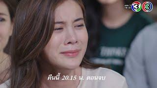 Teaser เขาวานให้หนูเป็นสายลับ EP.18 (15_12_19)   Mello Thailand