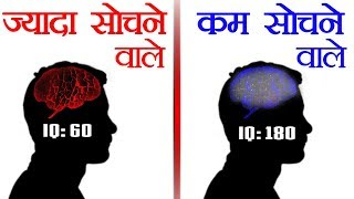 आज से ही सुधर जाओ - कम सोचो | How to Stop Your Mind