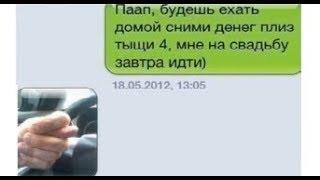 Лютые СМС. Дорогая, зачем ты накакала мне на пол?