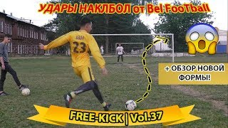 УДАРЫ НАКЛБОЛ! Bel FooTball - FREE-KICK | Vol.37 + ОБЗОР НОВОЙ ФОРМЫ