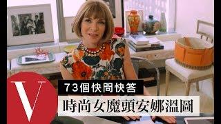 時尚女魔頭安娜溫圖 Anna Wintour自招:關於我的那些謠言都是真的|73個快問快答|VOGUE