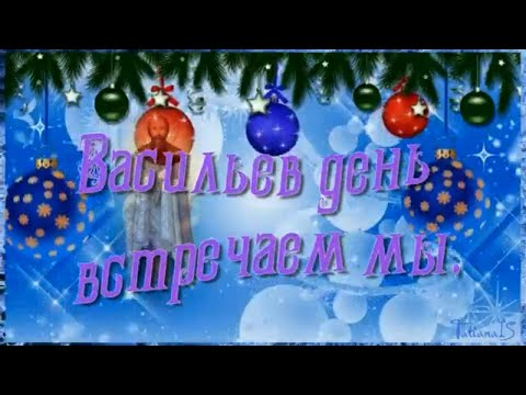 Васильев день С праздником!