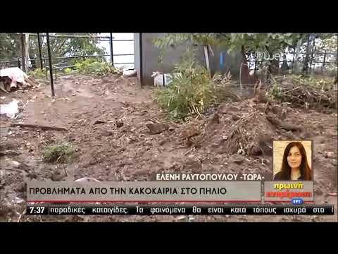 Προβλήματα από την κακοκαιρία | 04/11/2019 | ΕΡΤ