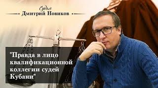 """""""Правда в лицо квалификационной коллегии судей Кубани"""""""
