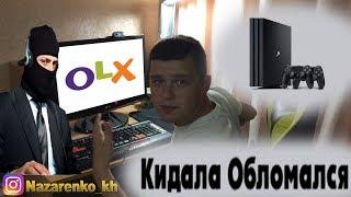Кидала с OLX обломался при продаже
