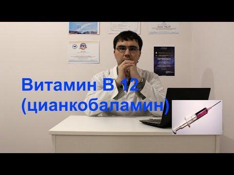 Витамин B12 (цианкобаламин)