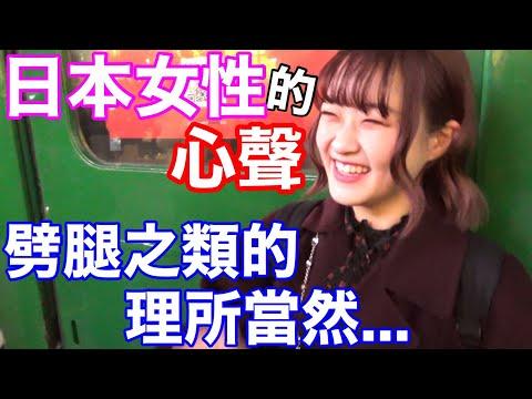 【問澀谷】日本的女性不斷出軌?
