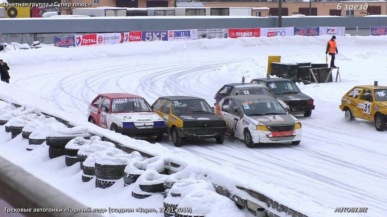 2 этап Чемпионата Республики Беларусь по трековым автогонкам 2019 года, класс Супер+ (27.01.2019)