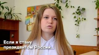интервью 3 школа 182 Президент