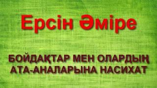 Ерсін Əміре Ұстаз