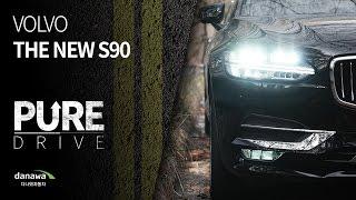 [퓨어드라이브] Volvo S90 D4 Inscription