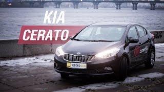 Kia Cerato 2014 - Обзор Автомобиля, Мнение и Впечатления - VEDDROIMHО  на Veddro.com
