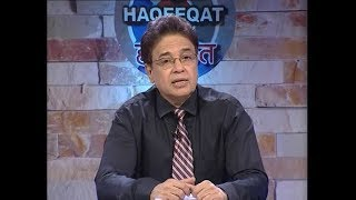 Church Of Christ   Part 1   Haqeeqat   Shubhsandesh TV