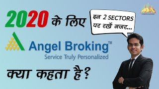 [Hindi] Sectors & Stocks To Invest in 2020