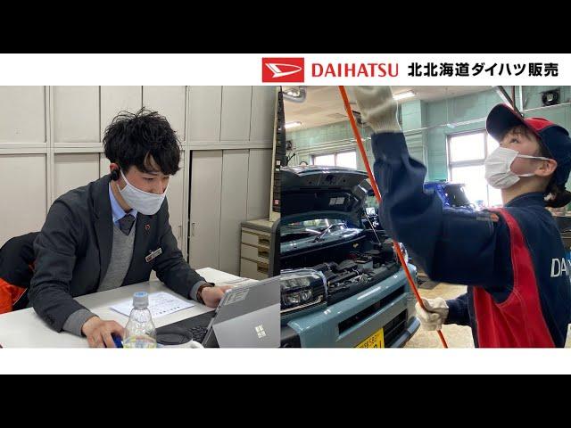 【北北海道ダイハツ】採用・リクルート動画