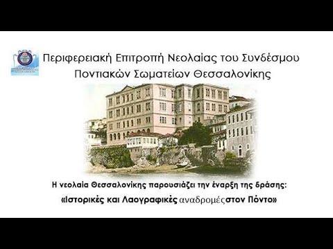 Η ΠΕΝ Θεσσαλονίκης παρουσιάζει την έναρξη της δράσης «Ιστορικές και Λαογραφικές αναδρομές στον Πόντο»