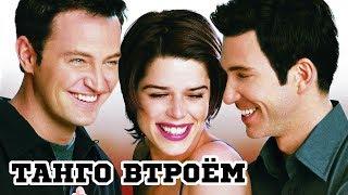 Танго втроем (1999) «Three To Tango»   Трейлер (Trailer)